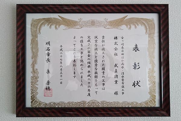 平成27年 明石市より金ヶ崎春日田ほか雨水・汚水工事が 優良工事として表彰される。