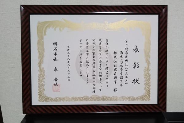 平成28年明石市より金ヶ崎春日田ほか(3工区) 雨水・汚水管布設工事が優良工事として表彰される。
