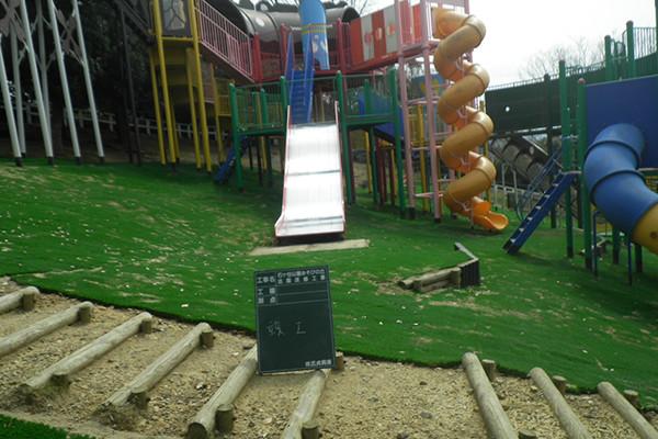 公園緑地工事